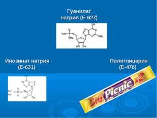 Инозинат натрия (Е-631) Полиглицерин (Е-476) Гуанилат натрия (Е-627)