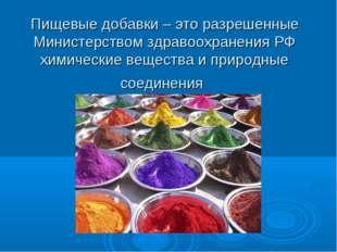 Пищевые добавки – это разрешенные Министерством здравоохранения РФ химические