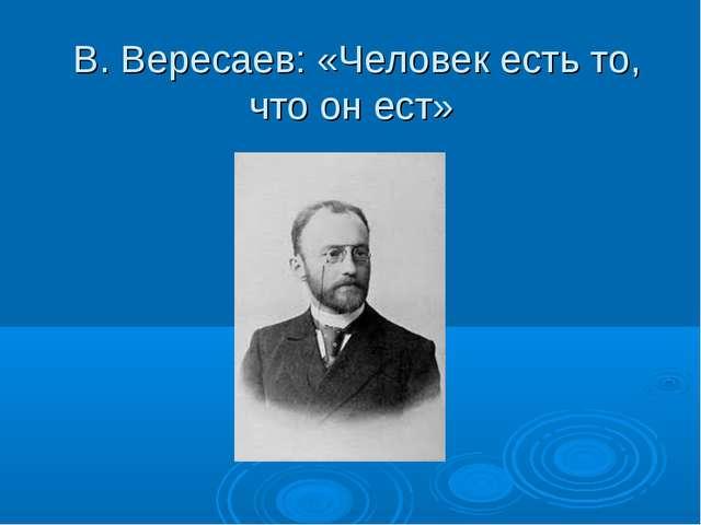 В. Вересаев: «Человек есть то, что он ест»