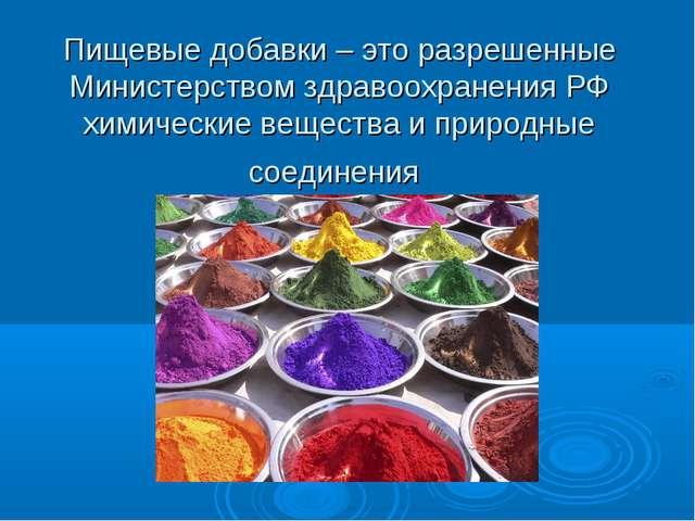 Пищевые добавки – это разрешенные Министерством здравоохранения РФ химические...