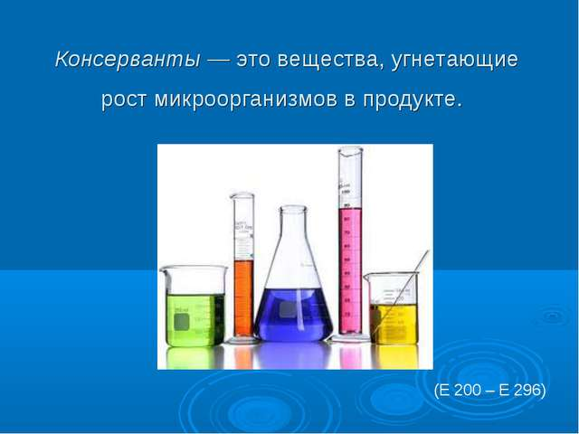 Консерванты— это вещества, угнетающие ростмикроорганизмовв продукте. (Е 20...