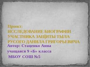 Автор: Стаценко Анна учащаяся 9 «Б» класса МБОУ СОШ №5 Проект: ИССЛЕДОВАНИЕ Б