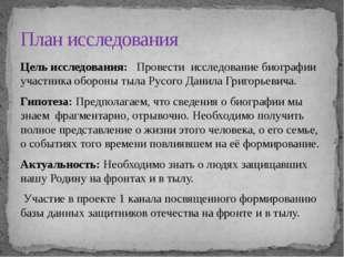 Цель исследования: Провести исследование биографии участника обороны тыла Рус