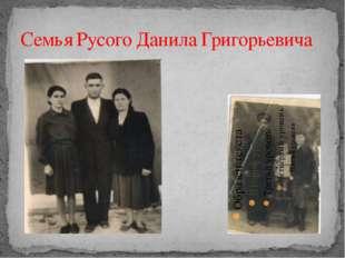 Семья Русого Данила Григорьевича