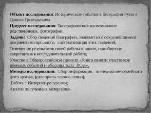 Объект исследования: Исторические события в биографии Русого Данила Григорьев