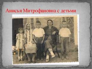 Анисья Митрофановна с детьми