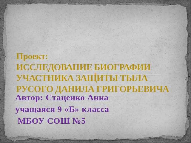 Автор: Стаценко Анна учащаяся 9 «Б» класса МБОУ СОШ №5 Проект: ИССЛЕДОВАНИЕ Б...