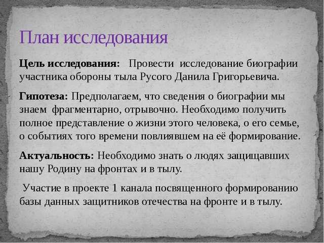 Цель исследования: Провести исследование биографии участника обороны тыла Рус...