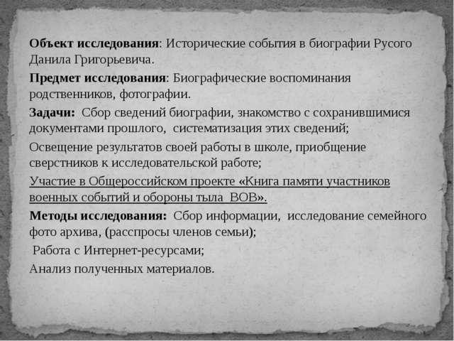 Объект исследования: Исторические события в биографии Русого Данила Григорьев...