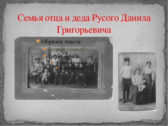 Семья отца и деда Русого Данила Григорьевича