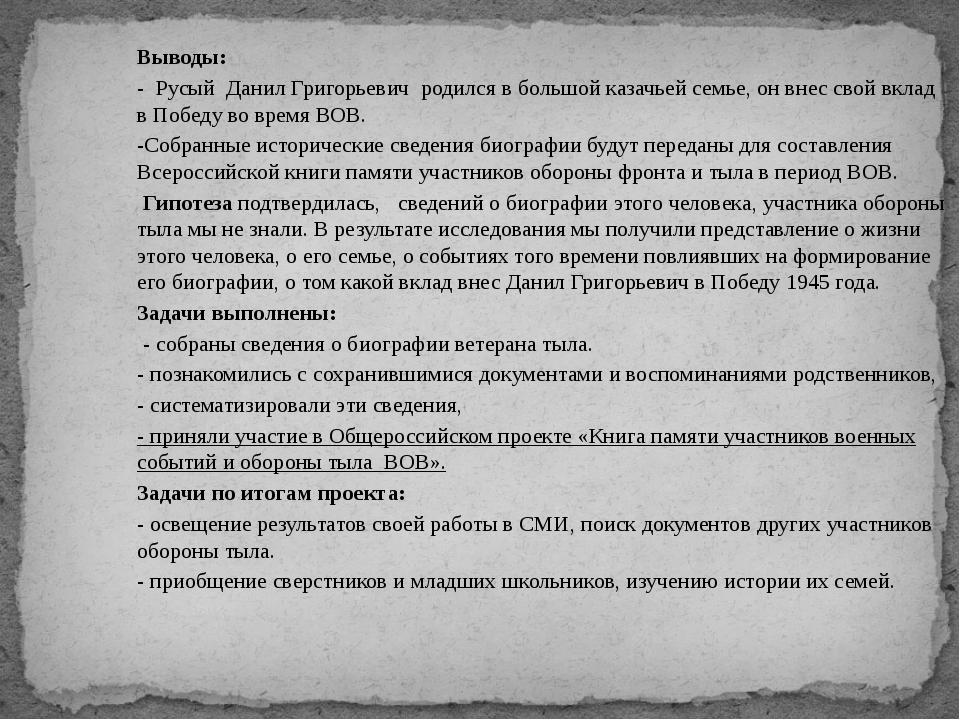 Выводы: - Русый Данил Григорьевич родился в большой казачьей семье, он внес с...