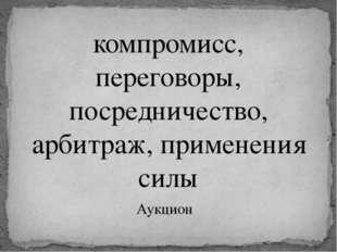 Кому принадлежат слова? « Весь мир – театр, и люди в нем – актеры И каждый та