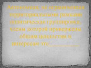 этноцентризма Аукцион