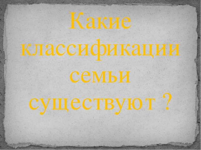 Основанная на браке или __________ , малая группа . Члены которой связаны общ...