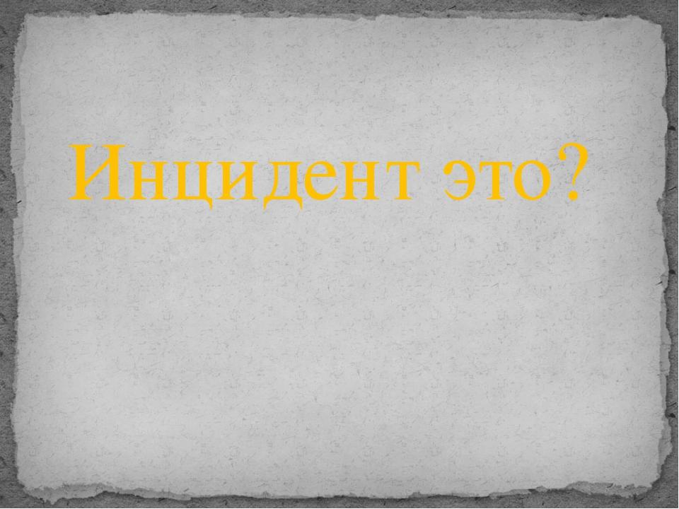 Вставьте пропущенное слово « Быть добрым совсем нетрудно: трудно быть _______...