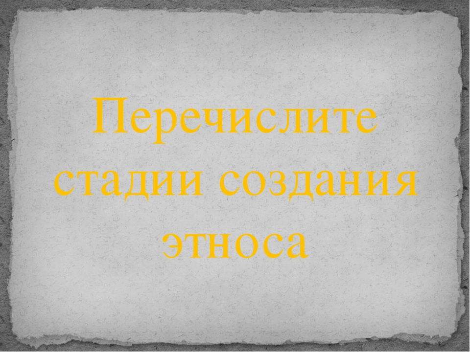 семья-клан- род- племя-этнос Аукцион