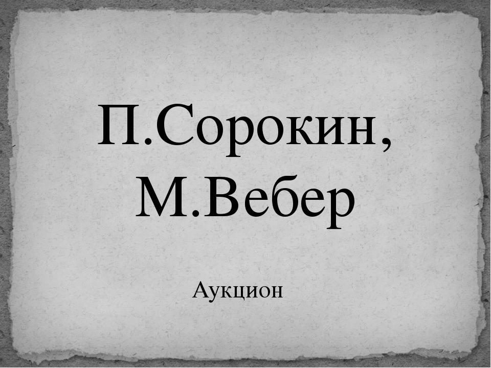 У. Шекспир Аукцион