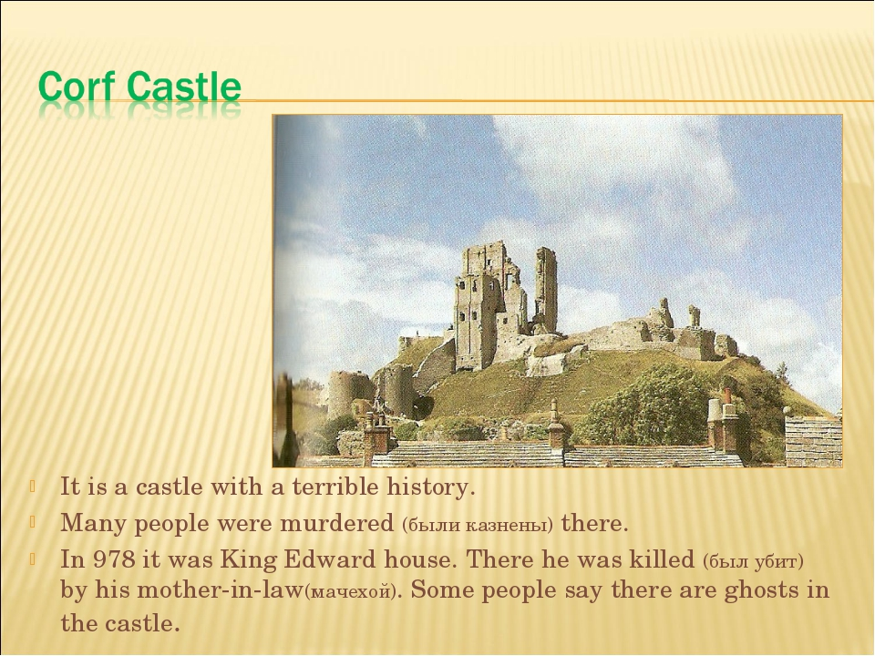 It is a castle with a terrible history. Many people were murdered (были казне...