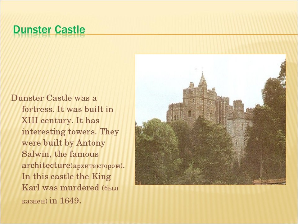 Dunster Castle was a fortress. It was built in XIII century. It has interesti...