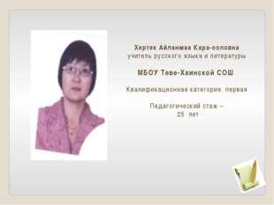 Хертек Айланмаа Кара-ооловна учитель русского языка и литературы МБОУ Теве-Х