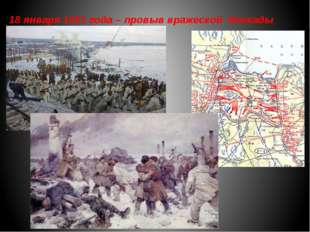 18 января 1943 года – провыв вражеской блокады Ленинграда.