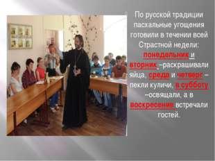 По русской традиции пасхальные угощения готовили в течении всей Страстной нед