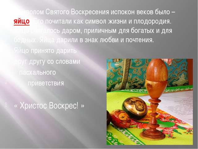 Символом Святого Воскресения испокон веков было – яйцо. Его почитали как симв...