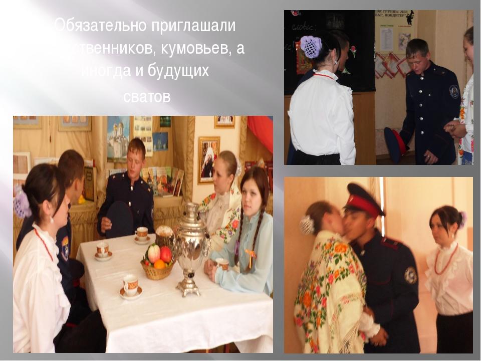 Обязательно приглашали родственников, кумовьев, а иногда и будущих сватов