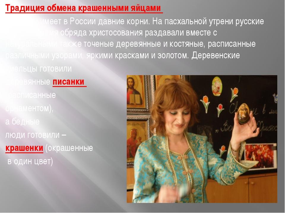 Традиция обмена крашенными яйцами на Пасху имеет в России давние корни. На па...