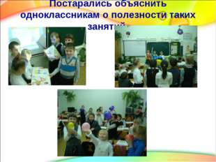 Постарались объяснить одноклассникам о полезности таких занятий.