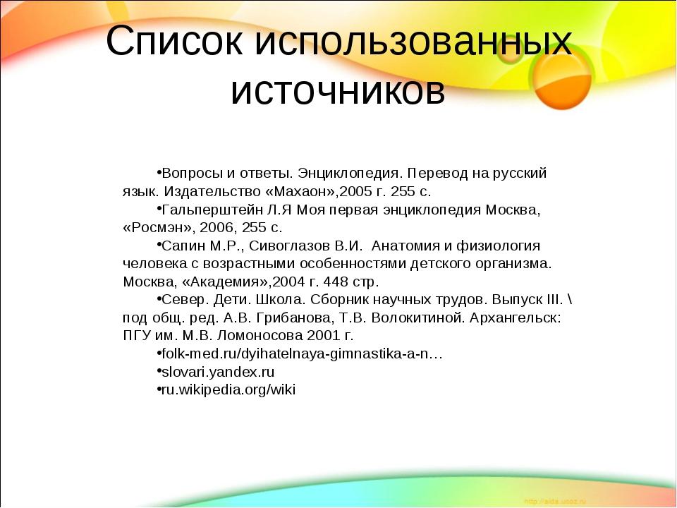 Список использованных источников Вопросы и ответы. Энциклопедия. Перевод на р...