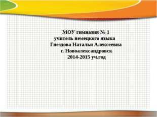 МОУ гимназия № 1 учитель немецкого языка Гнездова Наталья Алексеевна г. Ново