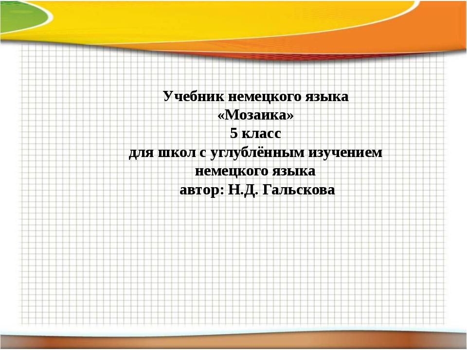 Учебник немецкого языка «Мозаика» 5 класс для школ с углублённым изучением н...