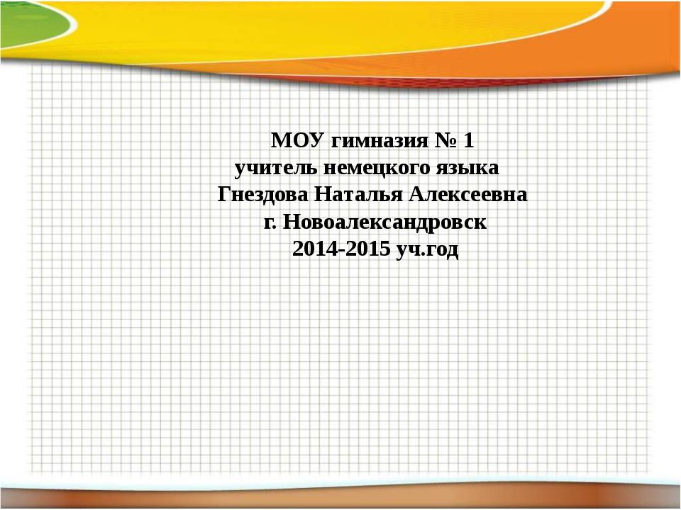 МОУ гимназия № 1 учитель немецкого языка Гнездова Наталья Алексеевна г. Ново...