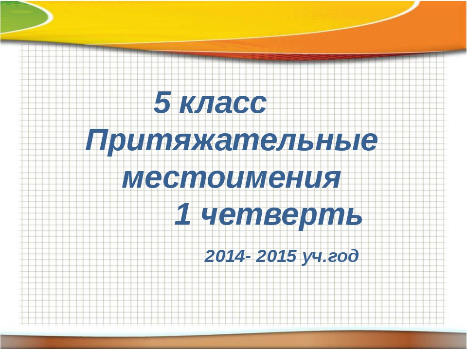 5 класс Притяжательные местоимения 1 четверть 2014- 2015 уч.год