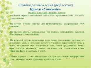 Стадия размышления (рефлексия) Прием «Синквейн» Правила написания синквейна