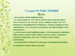 Стадия ОСМЫСЛЕНИЯ Цель: - получение новой информации; - ее осмысление (в том