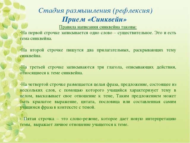 Стадия размышления (рефлексия) Прием «Синквейн» Правила написания синквейна...