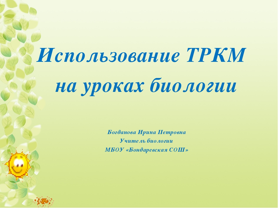 Использование ТРКМ на уроках биологии Богданова Ирина Петровна Учитель биолог...