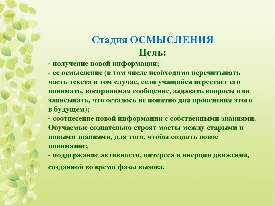 Стадия ОСМЫСЛЕНИЯ Цель: - получение новой информации; - ее осмысление (в том...