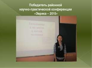Победитель районной научно-практической конференции «Эврика – 2015»