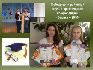 Победители районной научно-практической конференции «Эврика – 2010»