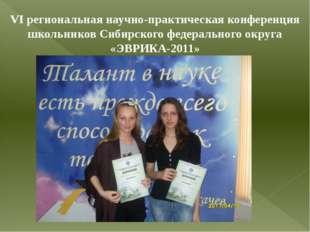 VI региональная научно-практическая конференция школьников Сибирского федерал