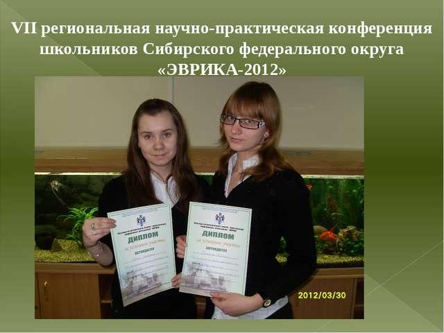 VII региональная научно-практическая конференция школьников Сибирского федера...