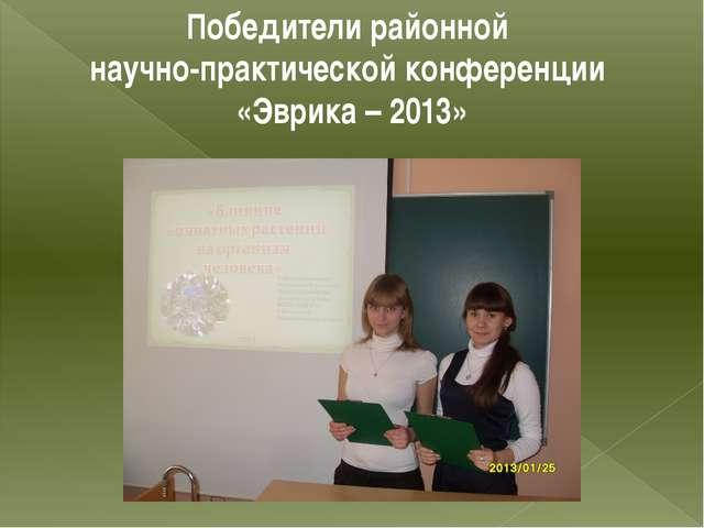 Победители районной научно-практической конференции «Эврика – 2013»