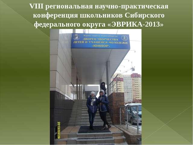 VIII региональная научно-практическая конференция школьников Сибирского федер...