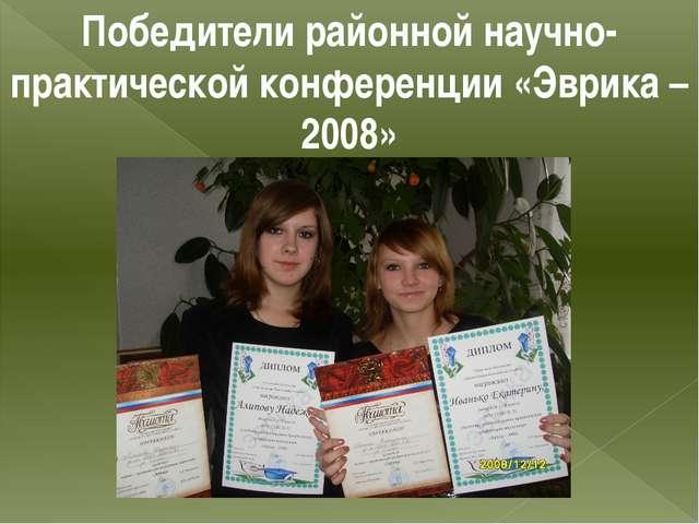 Победители районной научно-практической конференции «Эврика – 2008»