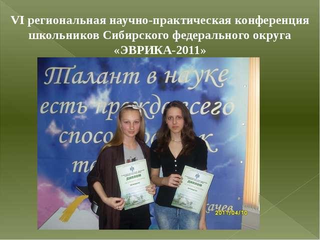 VI региональная научно-практическая конференция школьников Сибирского федерал...