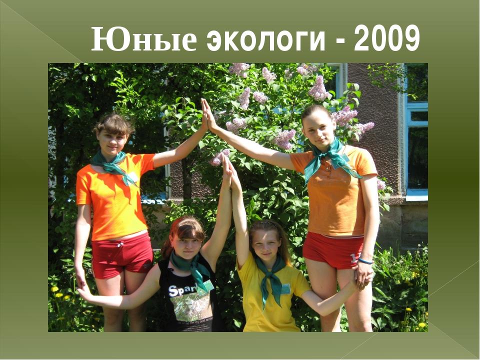 Юные экологи - 2009