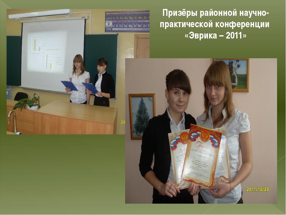 Призёры районной научно-практической конференции «Эврика – 2011»